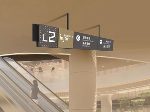 Wu Yue International Plaza guide system